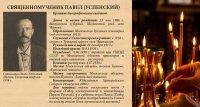 4 июля – день памяти священномученика Павла (Успенского)