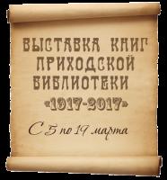 Выставка книг приходской библиотеки с 5 по 19 марта