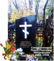Настоятель Алексиевского храма села Середниково (1953 - 1958) протоиерей Павел Павлович Митрофанов