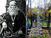 Настоятель Алексиевского храма села Середниково (1833 – 1868) священник Василий Сергеевич Терновский