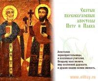 Почему день святых апостолов Петра и Павла именно 12 июля?