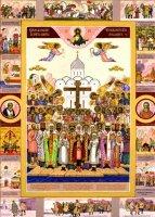 РЕЛИГИОЗНО-МИСТИЧЕСКИЙ СМЫСЛ УБИЕНИЯ ЦАРСКОЙ СЕМЬИ