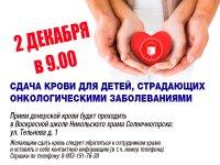 2 Декабря - День донора