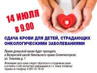 День донора. Сдадим кровь! Поможем детям!